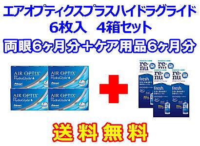 エアオプティクスプラスハイドラグライド 4箱セット+レニューフレッシュ355ml 4箱セット
