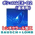 ボシュロムEX-O2 遠視用レンチクラール加工