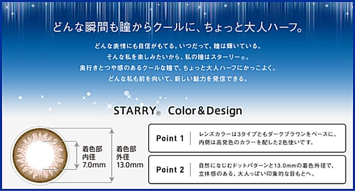 スターリーのカラーデザイン