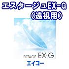 エスタージュEX-G 遠視用