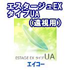 エスタージュEX タイプUA遠視用