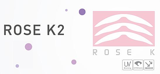 メニコンローズK2