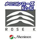 メニコンローズK2 IC