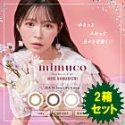 mimuco (ミムコ)2箱セット