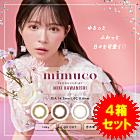 mimuco (ミムコ)4箱セット