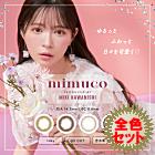 mimuco (ミムコ)全4色-8箱セット