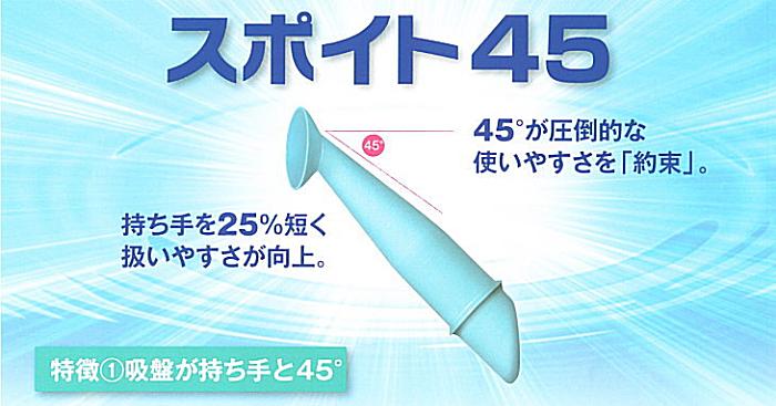 ハードコンタクト専用 スポイト45