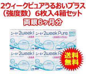 2ウィークピュアうるおいプラス (強度数用)4箱セット