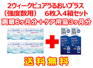 2ウィークピュアうるおいプラス (強度数用)4箱セット+レニューフレッシュ2箱セット