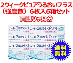 2ウィークピュアうるおいプラス (強度数用)6箱セット